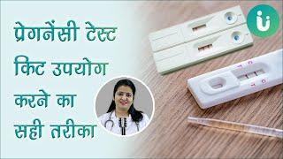 Pregnancy test kit ka use kaise kare - प्रेगनेंसी टेस्ट किट का उपयोग सही तरीका और सही टाइम