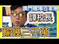 【澳門賭場百家樂】網紅巨胸Jelly偷食人夫,赴澳賭博。【Macau casino baccarat 】 - YouTube