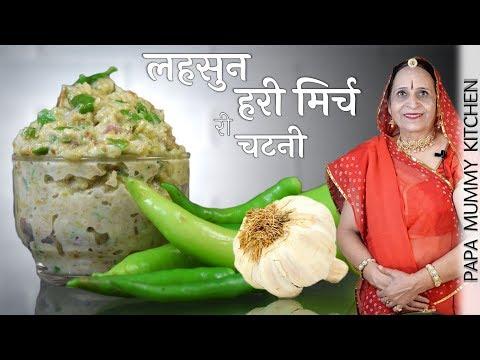 राजस्थान की लहसुन हरी मिर्च की पारंपरिक चटनी – Garlic Green Chilli Chutney recipe in Marwadi