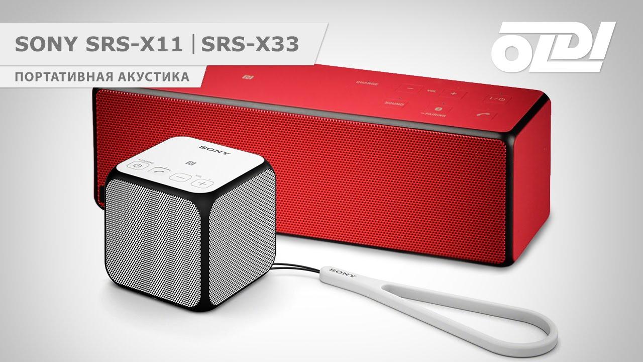 استعراض لسماعة البلوتوث الخارجية Sony SRS-X3:كثير من التقنيات على .