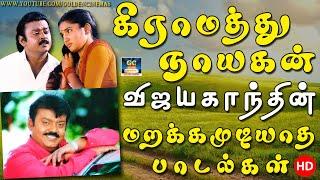 Vijayakanth Padalgal | Goldencinema