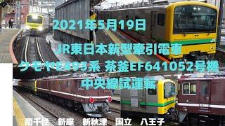 2021年5月19日JR東日本新型牽引電車E493系 EF641052 牽引試運転 中央線内 南千住 新座 新秋津 国立 八王子