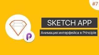 UI в Sketch App: Урок 7. Анимация интерфейса в Principle