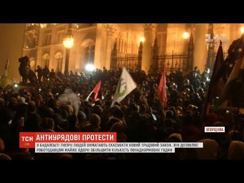 ТСН: Антиурядові протести у Будапешті: тисячі угорців вимагають скасувати новий трудовий закон