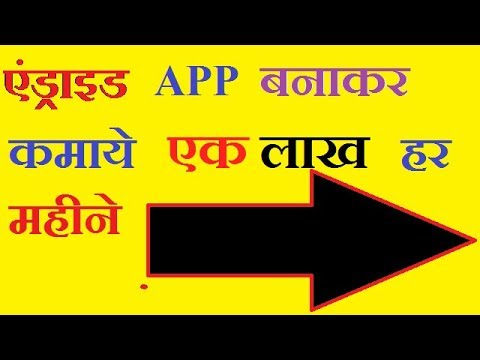 [Hindi]Earn One Lakh Per Month By Making Android Apps In India