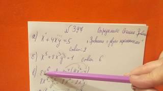 397 Алгебра 9 класс. Степень Уравнения