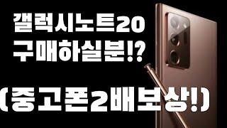 갤럭시노트20 구매하실분?! 중고폰 보상 최대2배!