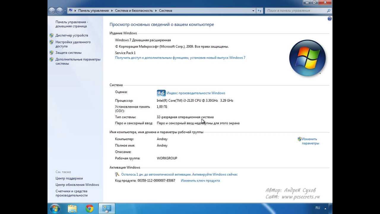 Как узнать 32 или 64 windows