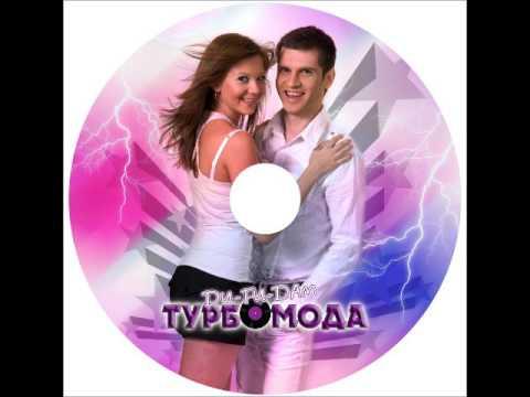Music video Турбомода - Мы будем вместе