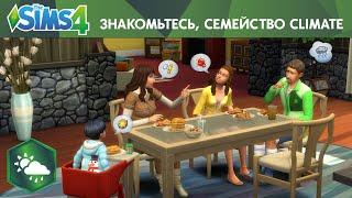 Официальный трейлер «The Sims 4 Времена года»