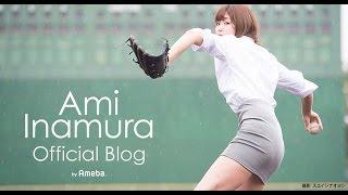 【稻村亞美】開球 棒球甜心 投球挑戰 稲村亜美    Ami Inamura Pitching Challenge&Ceremonial First Pitches