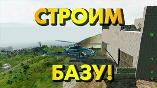 DayZ Epoch LINGOR - Строительство базы. Гайд для новичков.