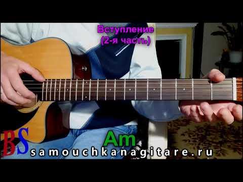 Сектор Газа - Твой звонок.mp4   (кавер) Аккорды, Разбор песни на гитаре