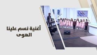 كورال الاطفال - أغنية نسم علينا الهوى