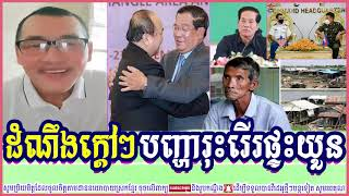 John Ny Live Talk About The Breaking News Today On Dismantling Vietnamese Shelters On The Rivers