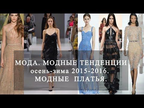 Мода Модные тенденции осень-зима 2015-2016. Модные платья.