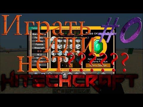 LP. Обзор #0 (McSkill) (HiTech)
