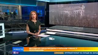 Зима приступает к штурму: Москву накрыл густой туман