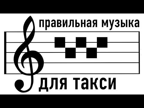 Какую музыку включать в такси? Плейлист для таксистов