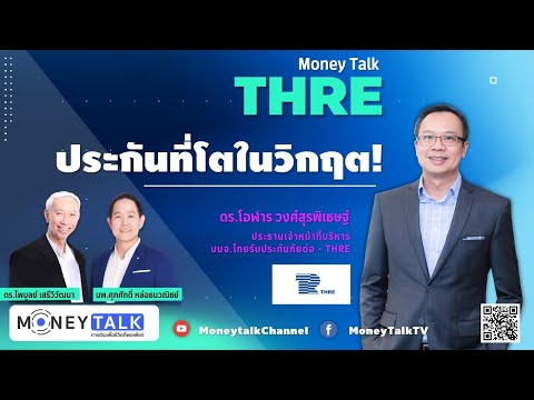 MONEY TALK Special - THRE ประกันที่โตในวิกฤต! - 7 ธันวาคม 2563