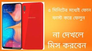 কীভাবে Samsung phone fast করবেন || How to fast your Samsung Galaxy phone.