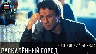 БОЕВОЙ ФИЛЬМ - РАСКАЛЁННЫЙ ГОРОД / НОВЫЕ РУССКИЕ Б...