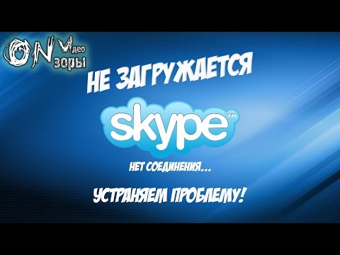 Нет соединения Skype.  Устранение проблемы на Win 7.