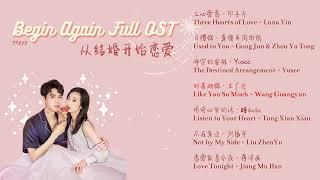 [ full ost ] Begin Again Chinese Drama (2020)    从结婚开始恋爱