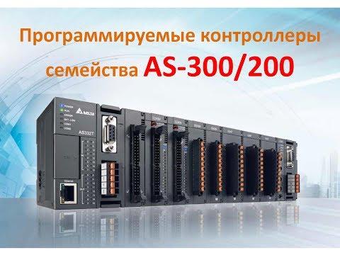 Программируемые контроллеры AS-300/200 Delta Electronics