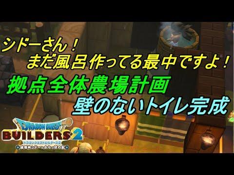 ドラゴンクエストビルダーズ2 破壊神シドーとからっぽの島 #10SWITCH版 拠点全体農場計画 風呂場 壁のないトイレ完成 kazuboのゲーム実況