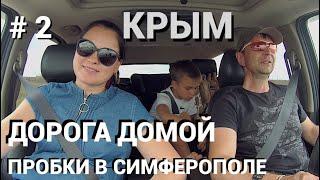 Крым Дорога домои Симферополь пробки