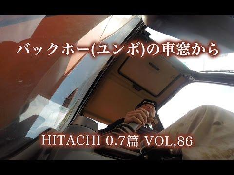 バックホーユンボの車窓からHITACHI 07篇Vol,86