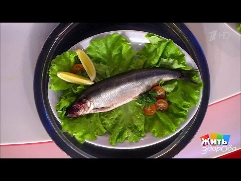 Жить здорово! Сельдь— полезная рыба.(07.04.2017)