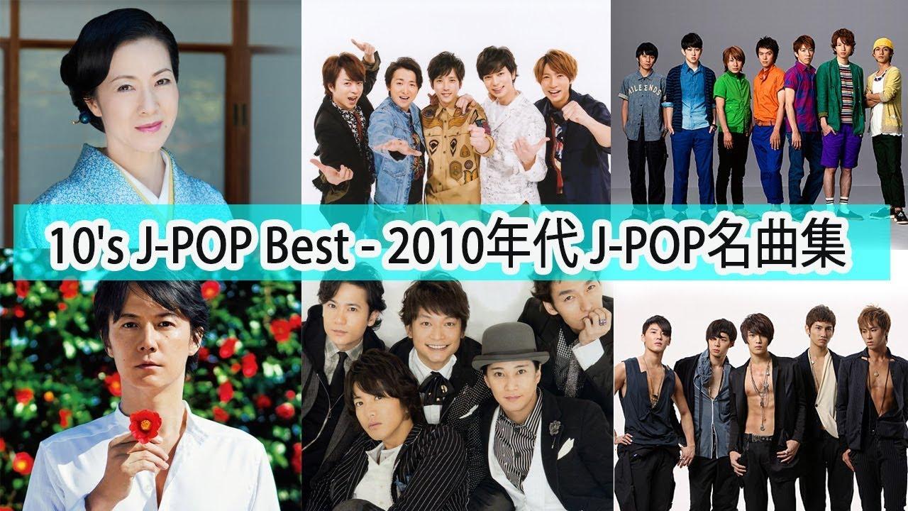 2010's J-POP の人気曲 Best - 2...