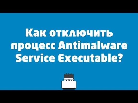 Как отключить процесс Antimalware Service Executable?