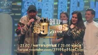 359 Hip Hop Awards 2019 PROMO