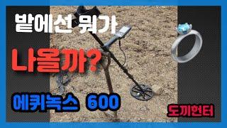 [금속탐지]4k/EQUINOX 600 설정방법 및 밭 …
