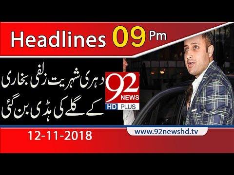 News Headlines | 9:00 PM | 12 Nov 2018 | Headlines | 92NewsHD