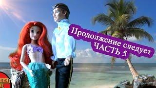 Играем в куклы, видео для девчонок, Принц Адам и Глупышка Русалочка Ариель, Обман Принца Адама