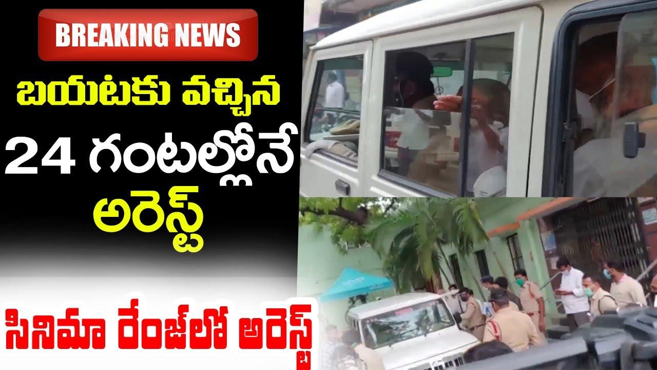 బయటకు వచ్చిన 24 గంటల్లోనే అరెస్ట్ | SC ST Atrocity Case Filed Against JC Prabhakar Reddy | TT