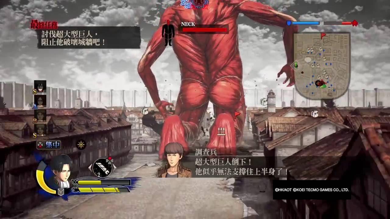速刷 超大型巨人 [超進擊] - 兵長里維「PS4 進擊的巨人(2016.07.24)」 - YouTube