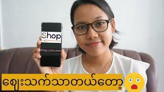 Shop.com.mm မှ စျေးသက်သာအောင် ဝယ်နည်း | HOW TO BUY from shop.com.mm? | How to order from shop.com.mm screenshot 2