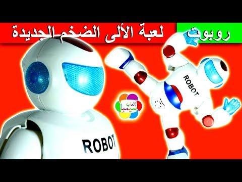 لعبة الروبوت الآلى الضخم الجديدة للاطفال العاب بنات واولاد huge kids robot toy game