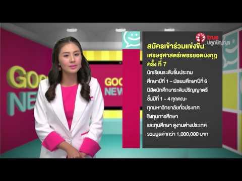 Good News 02 : เศรษฐศาสตร์เพชรยอดมงกุฎ
