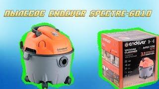 ВидеоОбзор / промышленный пылесос endever spectre-6010 / 50 у.е.