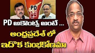 PD అకౌంట్స్ అంటే ...ఆంధ్రప్రదేశ్లో ఇదొక కుంభకోణమా||PD accounts in Andhra Pradesh: Is it a scam
