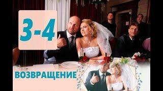 ВОЗВРАЩЕНИЕ 3,4 СЕРИЯ (сериал, 2019). АНОНС ДАТА ВЫХОДА