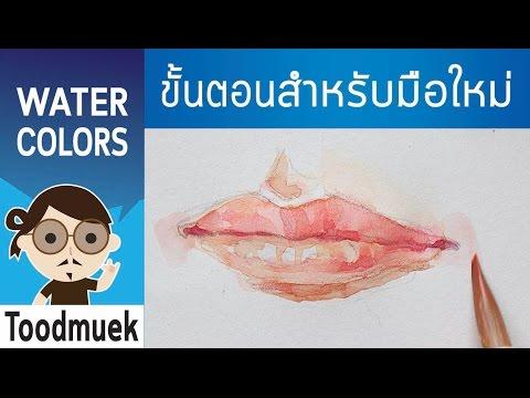 นายตูดหมึก สอนวาดรูป สีน้ำ ep 6 | วิธีวาดสีน้ำ รูปปาก ง่ายๆ | How to painting mouth watercolour