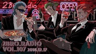2broRadio【vol.107】