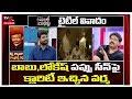 RGV Clarity on Chandrababu, Nara Lokesh Pappu Scene in Kamma Rajyamlo Kadapa Reddlu | TV5 Tollywood